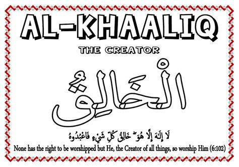 coloring pages of 99 names of allah 33 al khaaliq name of allah coloring pages