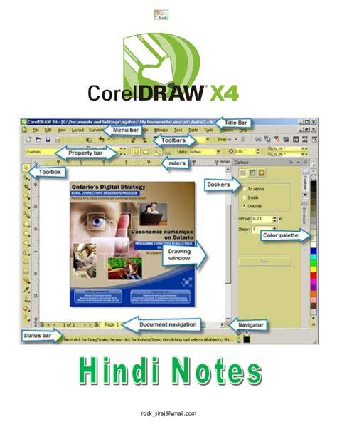 Corel Draw X5 Notes In Hindi | corel draw 14 hindi notes