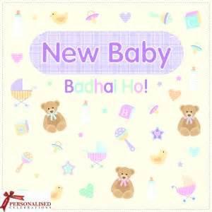 new baby card new baby badhai ho greeting card