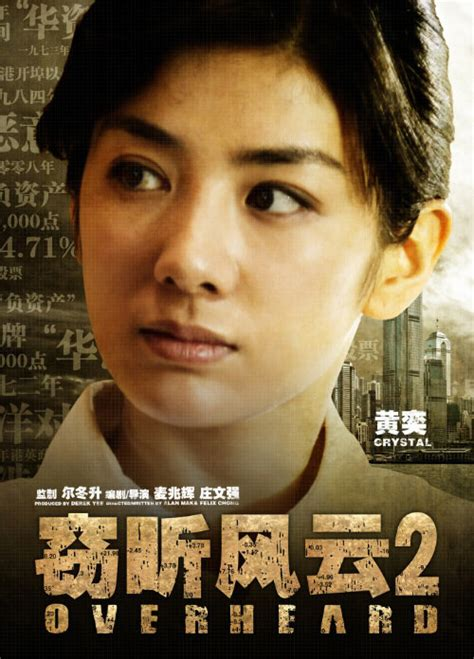 film china com photos from overheard 2 2011 movie poster 6