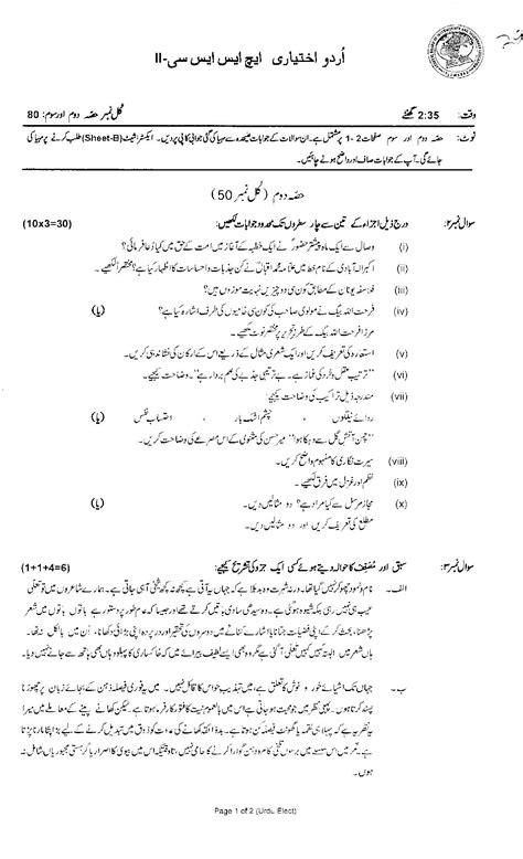 paper pattern 2nd year 2014 gujranwala board 2nd year urdu notes