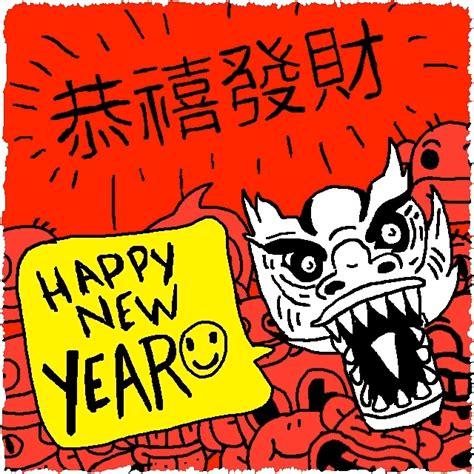 new year monkey gif 新年快乐 happy new year of the monkey
