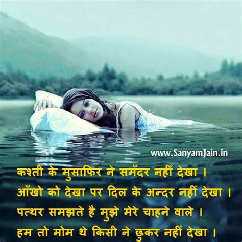 hindi sad shayari search results label hindi sad shayari