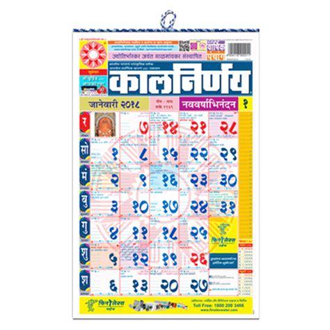Calendar 2018 In Marathi Kalnirnay Panchang Periodical 2018 Marathi Language