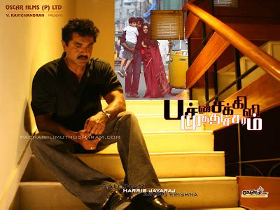 oscar film ravichandran chill tamil november 2007