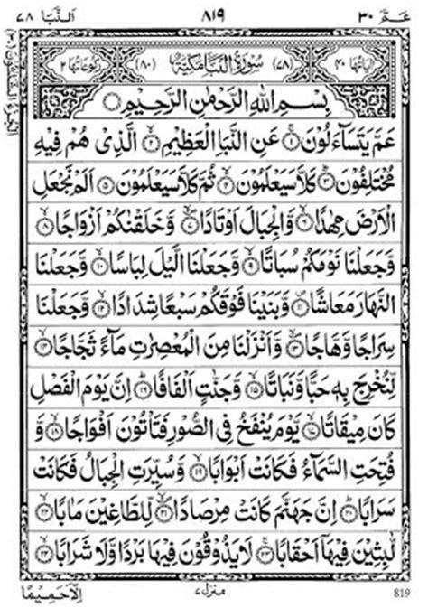 download quran in arabic text quran pdf files download quran text pdf fonts scanned