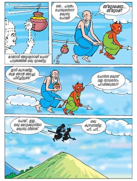 Mayavi Malayalam mayavi stories mayavi story 12