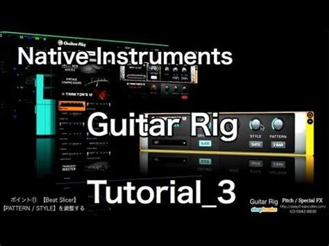 tutorial guitar rig 5 pro native instruments guitar rig 5 proの使い方 pitch special