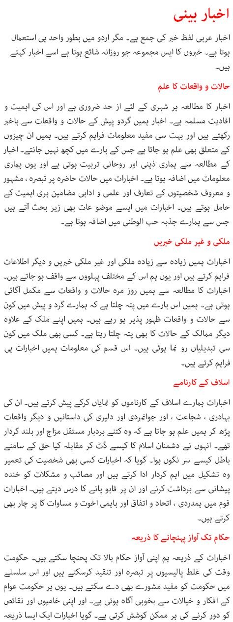Newspaper Essay In by Newspaper Essay In Urdu Newspaper Reading Urdu Essay