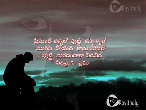 telugu kavithalu photos pictures with telugu poem lines kavithalu net