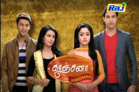 Rajut V kanchana 14 05 16 raj tv serial episodse 205 tamilkacheri tamilshowz tamildx