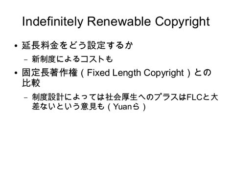 copyright section 106 the recent development on copyright term extension