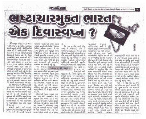 Experience Letter In Gujarati my best friend essay in gujarati