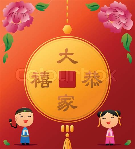 china doll new years china doll greeting on a special day and golden coin with