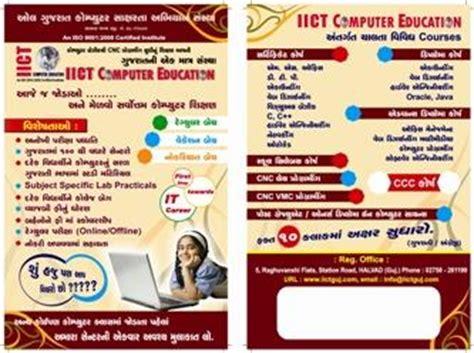 Banner Design Of Computer Institute | iict computer eduction iso 9001 2008 certified institute
