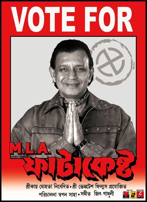 free download soundtrack film eiffel i m in love mla fatakesto 2006 bengali movie mp3 song free download