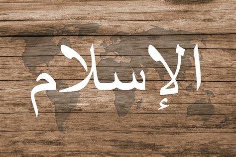 Pengertian Jilbab Menurut Islam pengertian islam menurut bahasa istilah dan al quran risalah islam