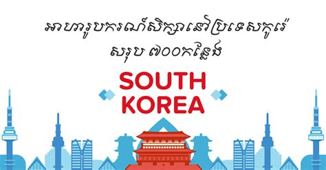 Mba South Korea Scholarship by Fully Funded Scholarship Program For International
