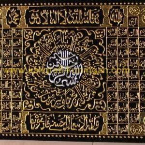 Bingkai Kaligrafi Asma Ul Husna kaligrafi asmaul husna prada jumbo kaligrafi kuningan