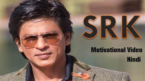 srk biography in hindi shahrukh khan s motivational life hindi speech youtube