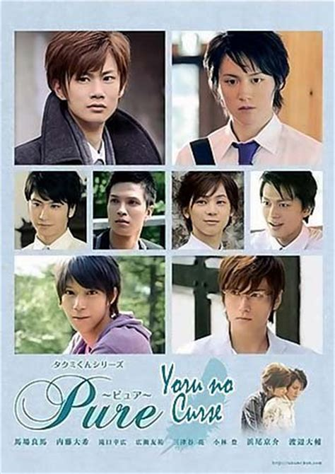 film romance et drame film japonais takumi kun iv pure 79 minutes romance et