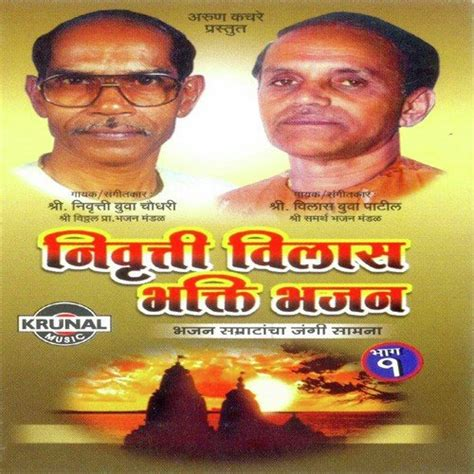 meerabai biography in hindi pdf essay on sant tukaram in marathi