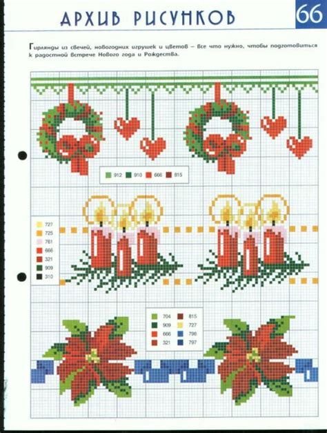cenefas navidad cenefas de navidad en punto de bordados navide 241 os