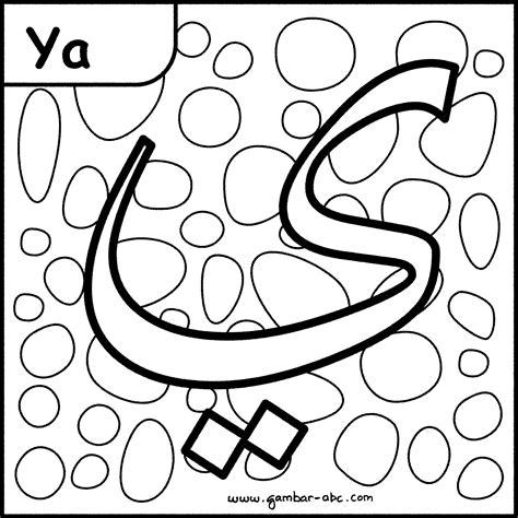 Kartu Huruf Hijaiyah By Felix huruf hijaiyah wawu hamzah ha ya contoh gambar mewarnai