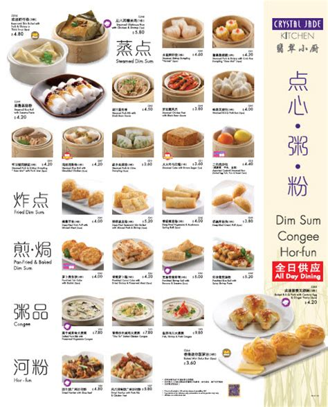 Jade Kitchen Menu by Jade New New Dim Sum Menu All Day Dining Every