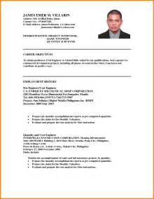 Resume Career Objective 7 Careers Objectives Exles Inventory Count Sheet