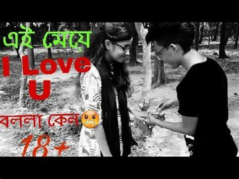 bf short film bangla new gf bf funny short film youtube