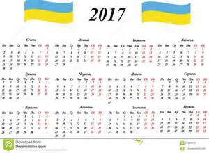 Calendar 2018 Ukraine Ukrainian Calendar 2017 Stock Vector Image 65983012