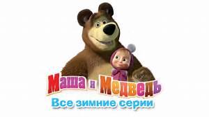 маша и медведь картинки маши зимние