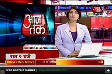 news live aaj tak news live free in soft portal