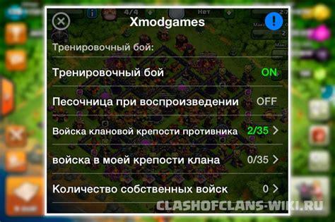 x mod game clash of clans for ios xmodgames как установить на ios софт