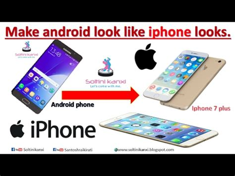 make android look like iphone एन ड र इड फ नल ई आईफ न स त जस त कसर बन उन how to make android mobile looks like iphone 7