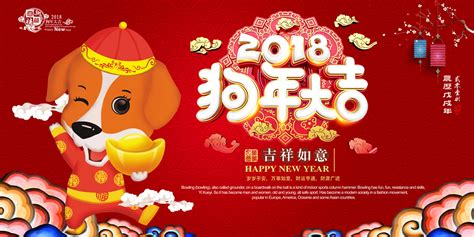 new year greeting posters 2018 happy new year greeting poster design china psd file