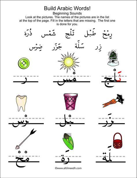 arabic sight words build arabic words worksheet set arabic homeschool