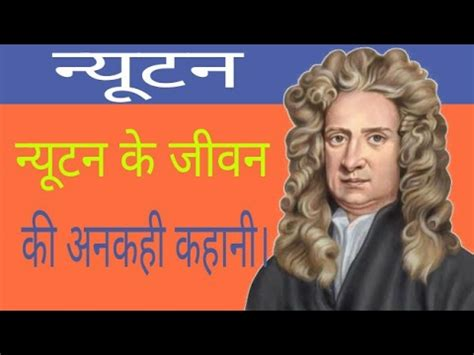 encyclopedia of world biography isaac newton later life of isaac newton mashpedia free video encyclopedia
