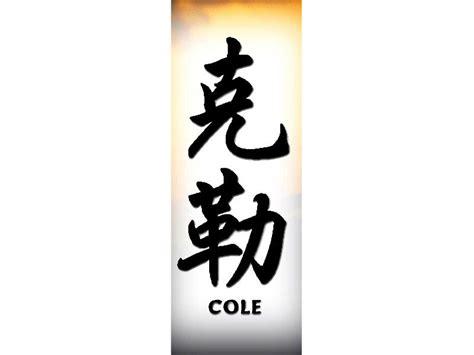 name cole 171 chinese names 171 classic tattoo design 171 tattoo pictures tattoo design art flash