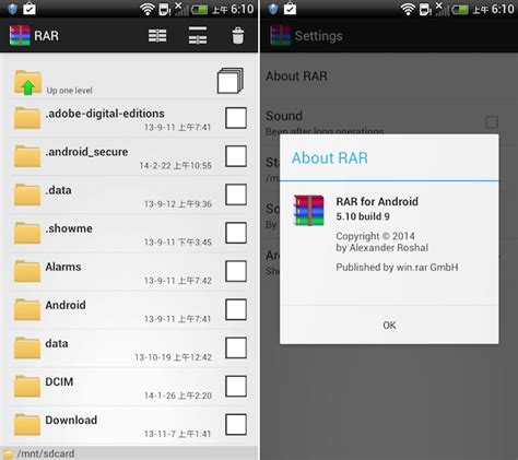 rar for android rar for android winrar 推出免費 android 版 app 可在手機壓縮 解壓縮檔案