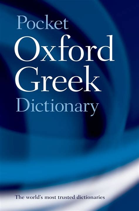 the pocket oxford classical the pocket oxford greek dictionary greek english english greek 2nd edition oxford
