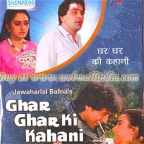 ghar ghar ki kahani  hindi      movies