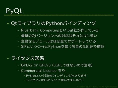 qt haskell tutorial pyqtではじめるguiプログラミング