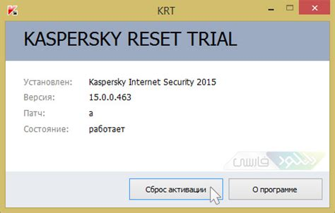 reset kaspersky settings kaspersky internet security 2015 incl patch trial reset
