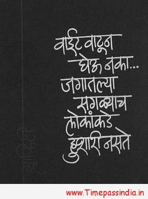 wallpaper marathi graffiti funny marathi quotes quotesgram