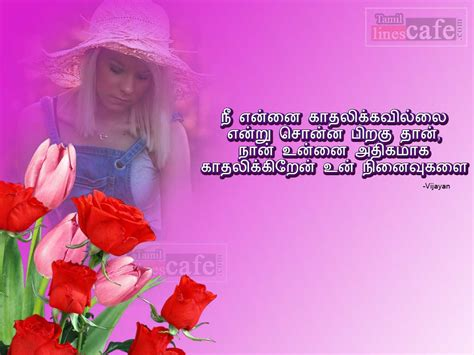 images of love tamil kavithai latest tamil sad love failure kavithai