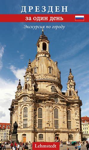 Doris Mundus Dresden An Einem Tag