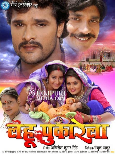 film full movie bhojpuri cattisong blog