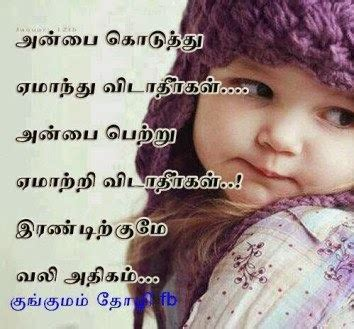 girls inspiration images with quotes in tamil movie download friendship quotes in tamil quotesgram